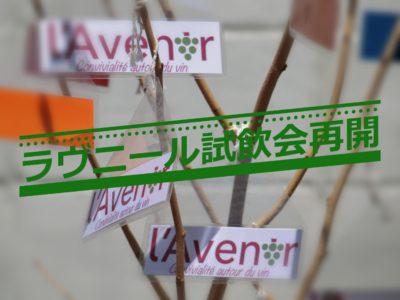 〈ラヴニール試飲会〉 9月4日(金)開催!