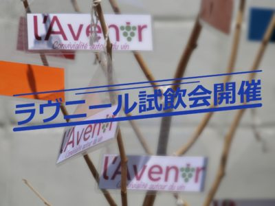 〈ラヴニール試飲会〉 10月14日(水)開催!